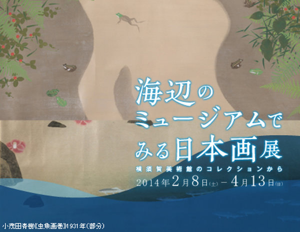 2014SS_横須賀_海辺でみる.jpg