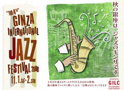 GINZA JAZZ2008.jpg