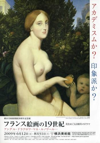 フランス絵画の19世紀.jpg